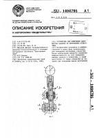 Патент 1404795 Устройство для измерения параметров канавок во внутренних отверстиях