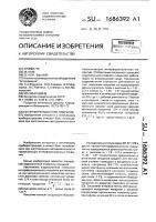 Патент 1686392 Интерференционное покрытие