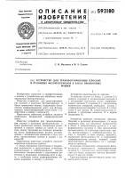Патент 593180 Устройство для транспортирования плоских и рулонных фотоматериалов в баках проявочных машин