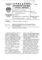 Патент 447312 Подвесная канатная установка