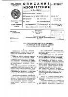 Патент 973007 Способ удаления жидкости из содержащих ее материалов в виде сгущенной суспензии и устройство для его осуществления