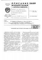 Патент 326309 Устройство для укладки дренажных трубёёёсоюзная йдш1ш- тшннесндй!%«1&11иот€на i