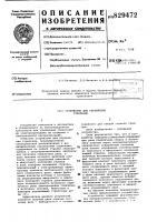 Патент 829472 Устройство для управления стрелками