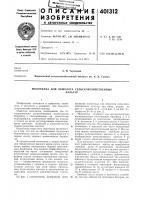 Патент 401312 Патент ссср  401312