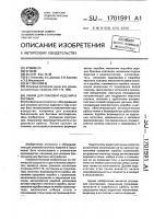 Патент 1701591 Линия для упаковки изделий в коробки