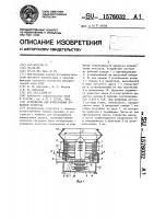 Патент 1576032 Устройство для измельчения початков кукурузы