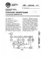 Патент 1584109 Приемник амплитудно-импульсных частотно-модулированных сигналов
