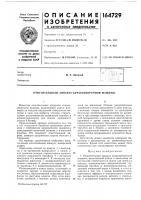Патент 164729 Очистительный аппарат куракоуборочной машины