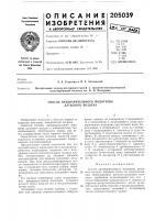 Патент 205039 Способ предварительного подогрева дутьевого воздуха