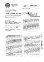 Патент 1770920 Способ обработки сейсмических шумов