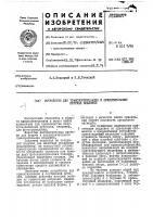 Патент 446921 Устройство для транспортирования и ориентирования круглых подложек