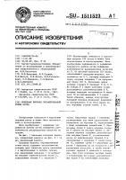 Патент 1511523 Холодная воронка экранированной топки котла