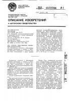 Патент 1572704 Способ обогащения полезных ископаемых