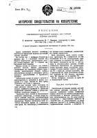 Патент 40509 Очистительно-крутильная машина для стеблей лубяных растений