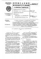 Патент 869817 Модификатор для флотации полиметаллических руд