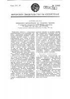 Патент 23449 Контрольное приспособление для воздушных тормозов