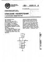 Патент 1029114 Способ возбуждения сейсмических волн