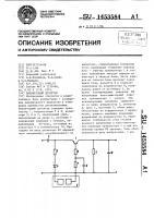 Патент 1453584 Амплитудный детектор