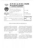 Патент 193390 Патент ссср  193390