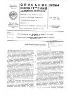 Патент 320567 Очиститель вороха хлопка