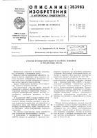 Патент 353983 Способ безокислительного нагрева изделий в пламенных печах