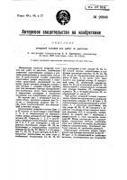 Патент 26886 Резцовая головка для работ по расточке