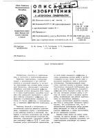 Патент 623983 Турбомашина