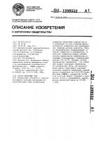 Патент 1289552 Способ флотации угля