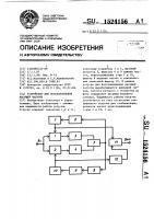 Патент 1524156 Устройство для восстановления несущей частоты