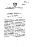 Патент 11387 Компенсированный двигатель трехфазного тока