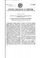 Патент 30302 Устройство для электрического централизованного управления прялкой