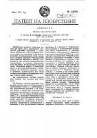Патент 20259 Машина для мятья льна
