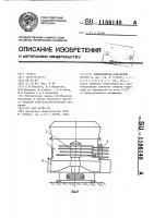 Патент 1186140 Измельчитель-смеситель кормов