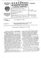 Патент 569448 Рольганг к торцовочному станку
