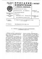 Патент 847057 Поршневая установка для точного воспро-изведения и измерения расхода газа