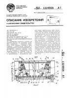 Патент 1324958 Склад для хранения штучных грузов