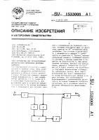 Патент 1533008 Устройство для преобразования динамического диапазона звуковых сигналов