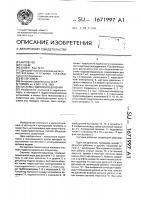 Патент 1671997 Система гидрозолоудаления