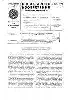 Патент 931824 Устройство очистки хлопка-сырца для определения его засоренности