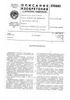 Патент 370283 Волокноотделитель