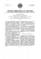 Патент 40443 Ветроэлектрический генератор