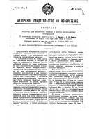 Патент 27157 Машина для обработки кенафа и др. волокнистых материалов