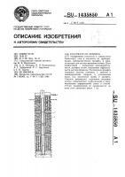 Патент 1435850 Рассекатели эрлифта