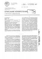 Патент 1773753 Устройство для питания охлаждающих тяговые электродвигатели локомотива вентиляторов, преимущественно с двухскоростными асинхронными электродвигателями повышенного скольжения