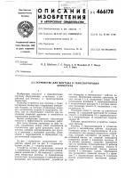 Патент 466178 Устройство для монтажа и транспортировки конвертера