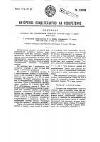 Патент 33309 Аппарат для определения скорости течения воды в шуговом поле