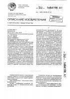 Патент 1684198 Устройство для передачи пачки длинномерных изделий от транспортного средства к питателю