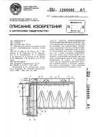 Патент 1244444 Способ намораживания льда в аккумуляторах холода