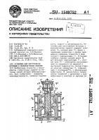 Патент 1549752 Установка для изготовления бетонных и железобетонных изделий