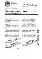 Патент 1089705 Магнитопровод электрической машины с распределенной обмоткой